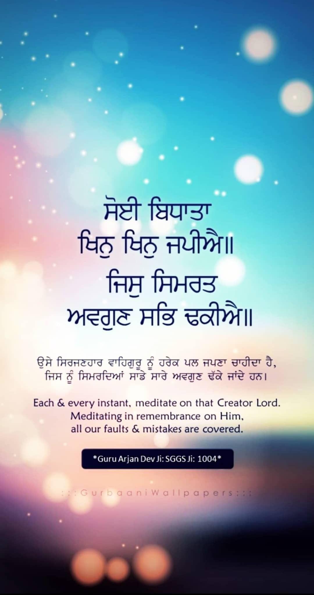 Gurabni in 2020 guru quotes guru granth sahib quotes
