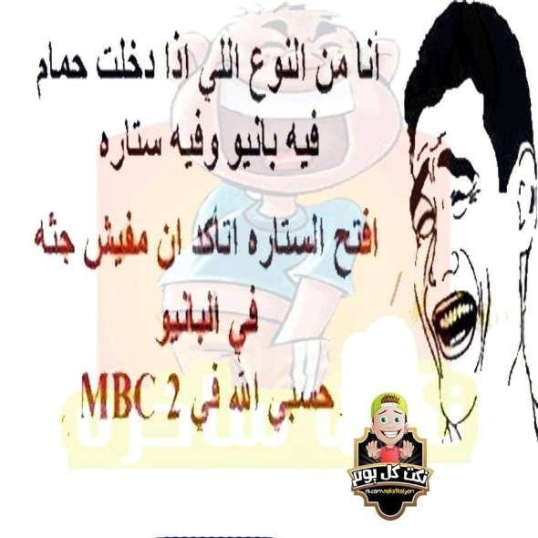 أجمد نكت قصيرة مضحكة جد ا موقع مصري Funny Arabic Quotes Arabic Funny Funny Comments