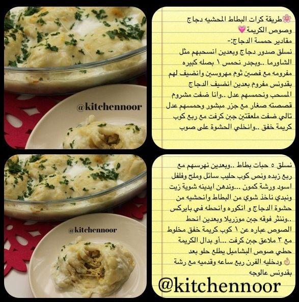 Feel hungry pinterest for Arabic cuisine menu