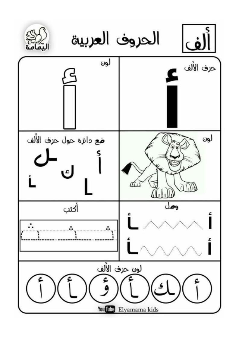 اللغة العربية أوراق عمل الحروف الهجائية للصف الأول Word Search Puzzle Math Words