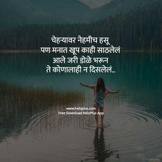 Sad Status Marathi