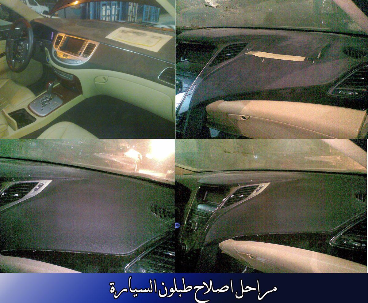 اصلاح الديكورات الداخلية للسيارة الرياض طريق المدينة مخرج 28 صناعية العاصمة جوال 0552090858 Master Chief Master