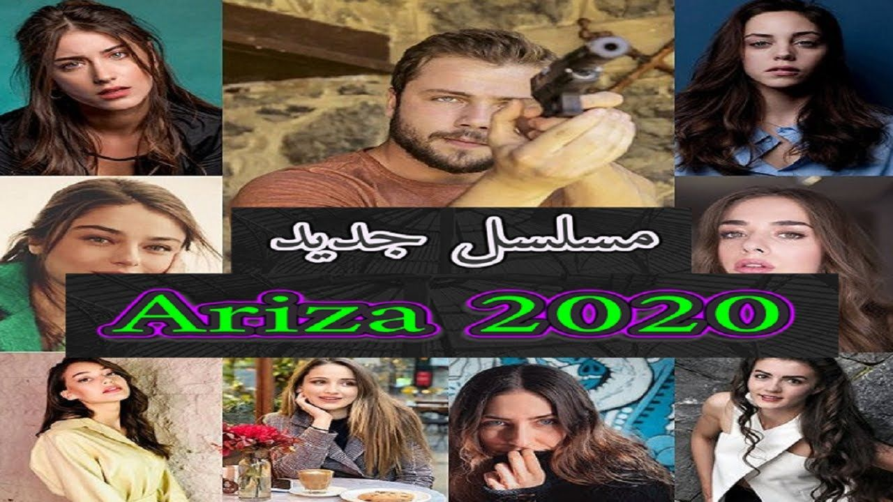 مسلسل تولغا ساريتاش الجديد 2020 والبطلة مفاجأة New Series Entertainment News Celebrity News