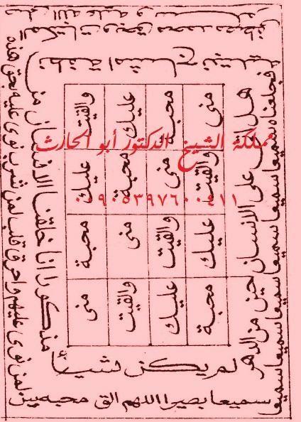 حجاب للمحبة وألقيت عليك محبة مني Free Pdf Books Ebooks Free Books Islamic Love Quotes