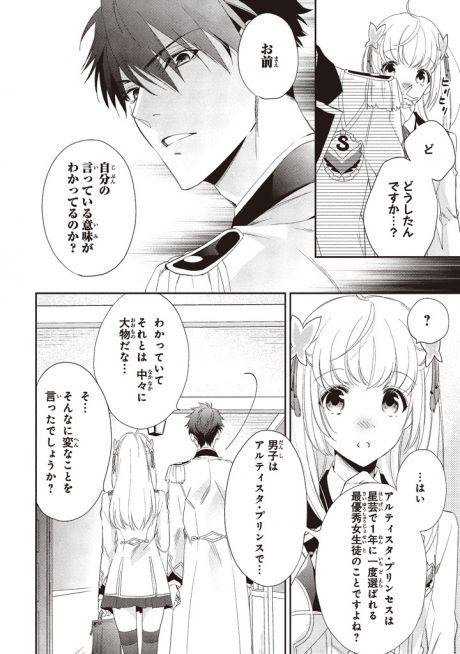 試し 読み 漫画 恋愛