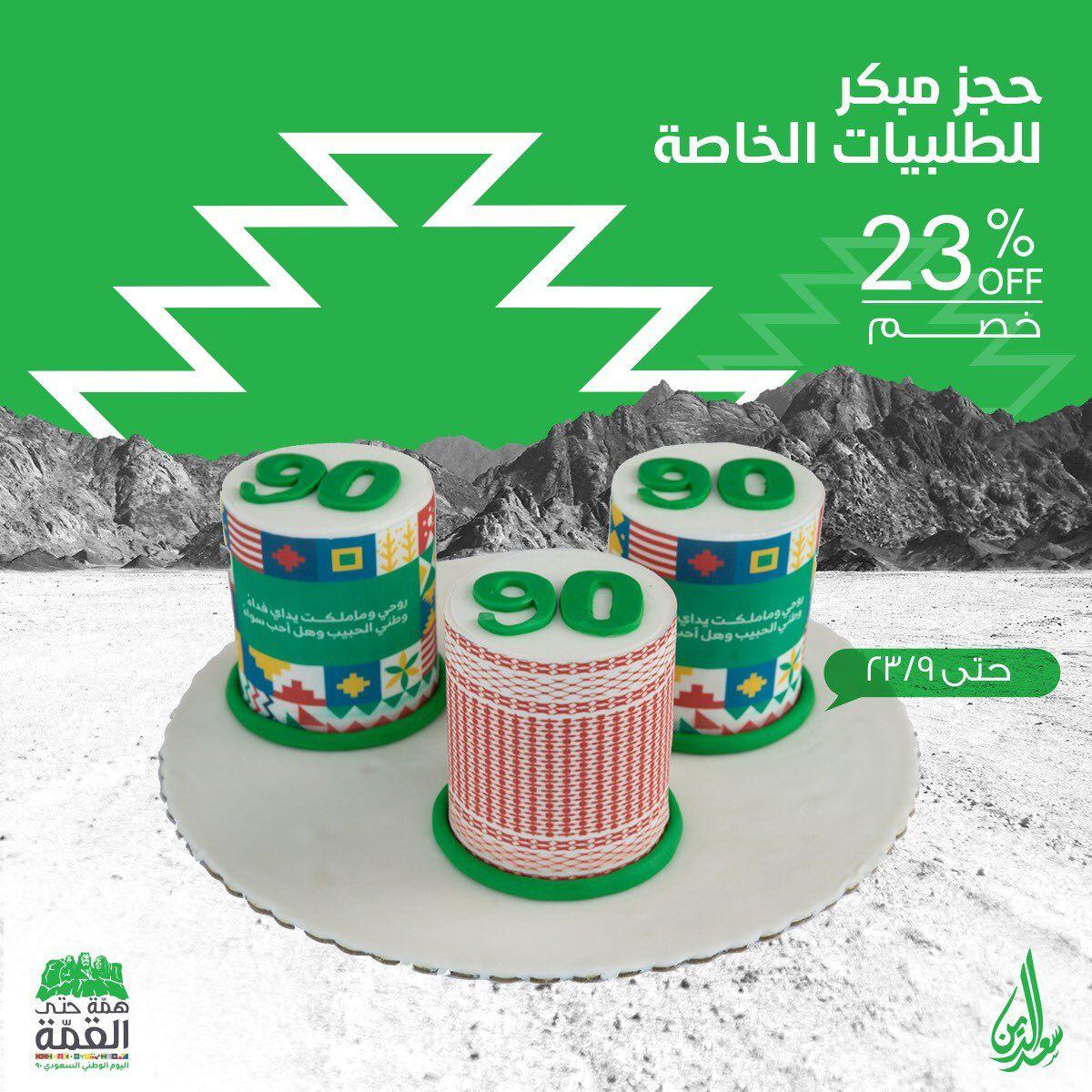عروض اليوم الوطني 90 عروض حلويات سعد الدين خصم 23 علي ثلاث انواع كيكات عروض اليوم National Day Day National