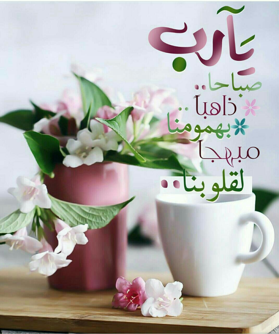 Pin By Youssef Jheir On صباح ومسا Beautiful Morning Messages Morning Greeting Morning Blessings