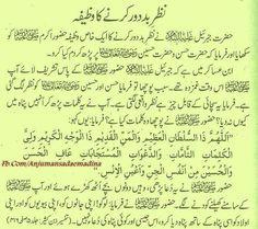 Dua For Evil Eyes Islamic Quotes Quotes Islamic Quotes Quran