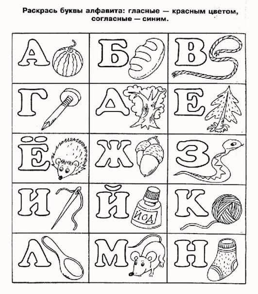 Раскраски с буквами русского алфавита | Буквы алфавита ...