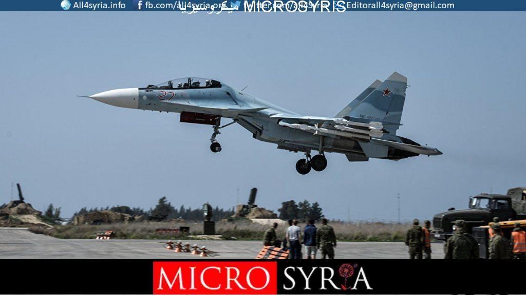 موالون سقوط طائرة حربية روسية قرب حميميم وانفجارها Russian