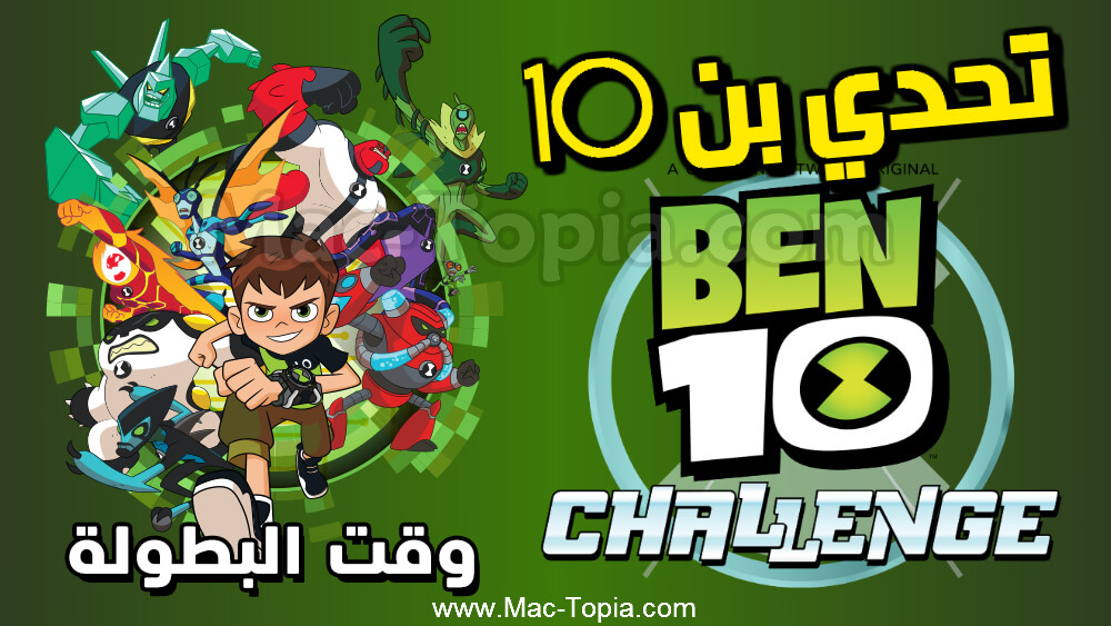 تحميل لعبة تحدي بن 10 Ben 10 Challenge للاندرويد و الايفون مجانا ماك توبيا Comic Books Comic Book Cover Book Cover