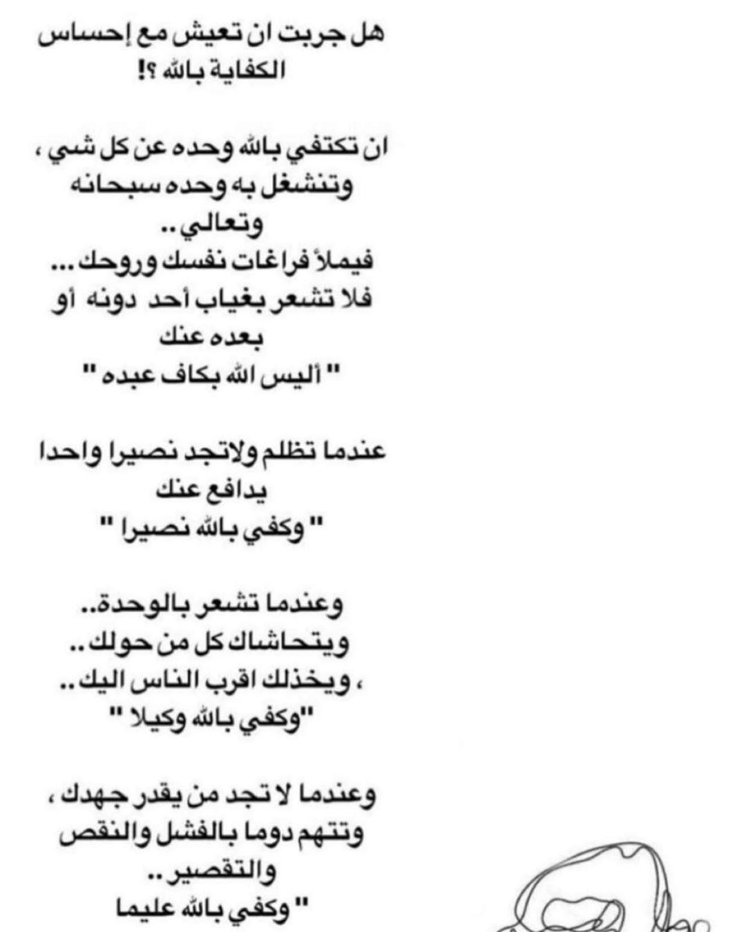 Islam Quotes Duaa Allahuakbar Hasanat Alhamdulillah Good Pray Love Peace God Life الله الحمدلله الله اكبر صدق صدقة Instagram Posts Math Post