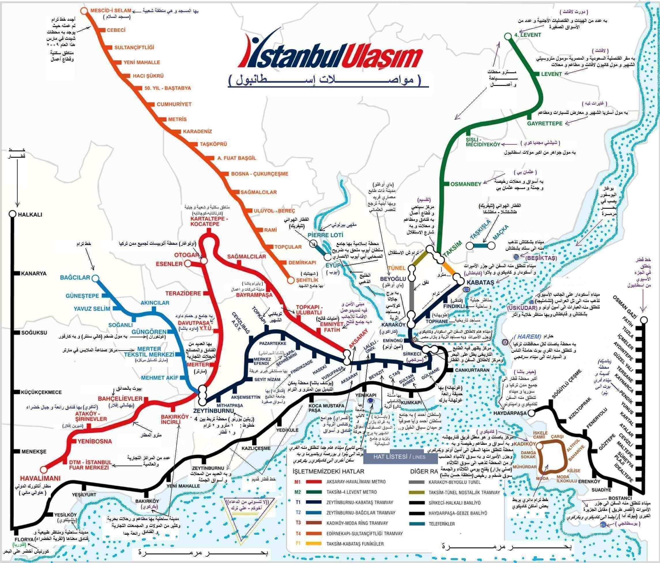 المترو و الترام في اسطنبول معلومات تهم السواح منتدى سفاري للسفر و السياحة Map Map Screenshot World