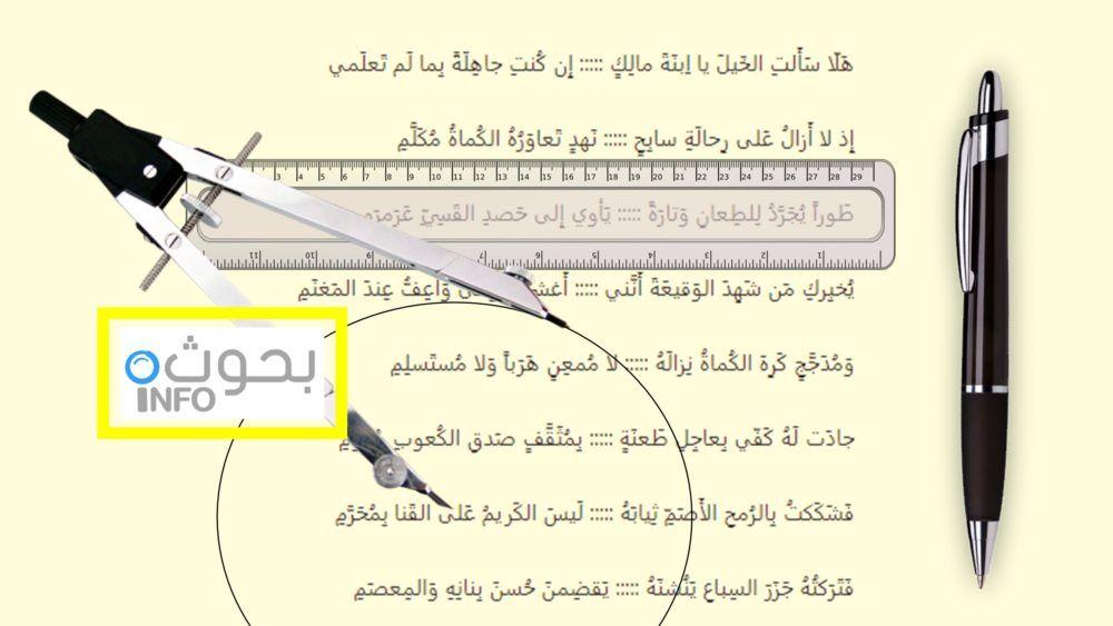 علم العروض تعريفه وأهميته في الشعر العربي Info
