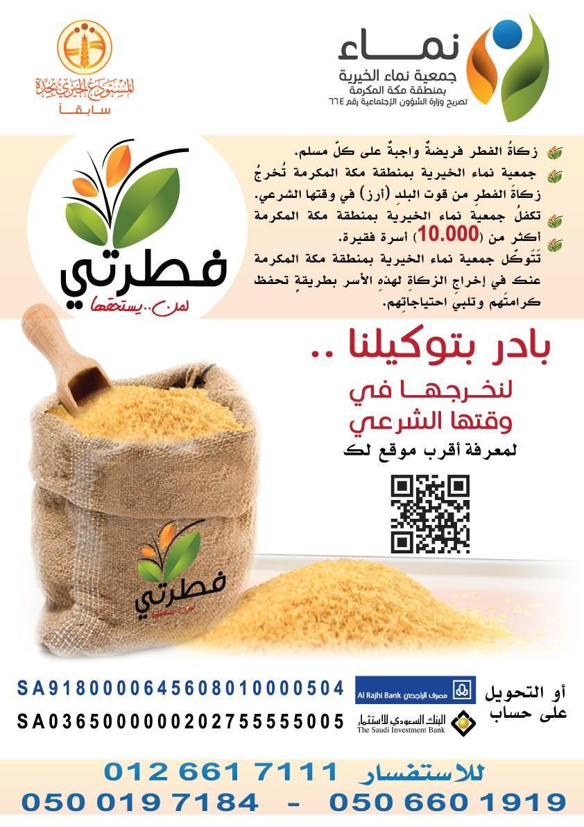 جمعية نماء On Twitter 10 Things Food Fruit