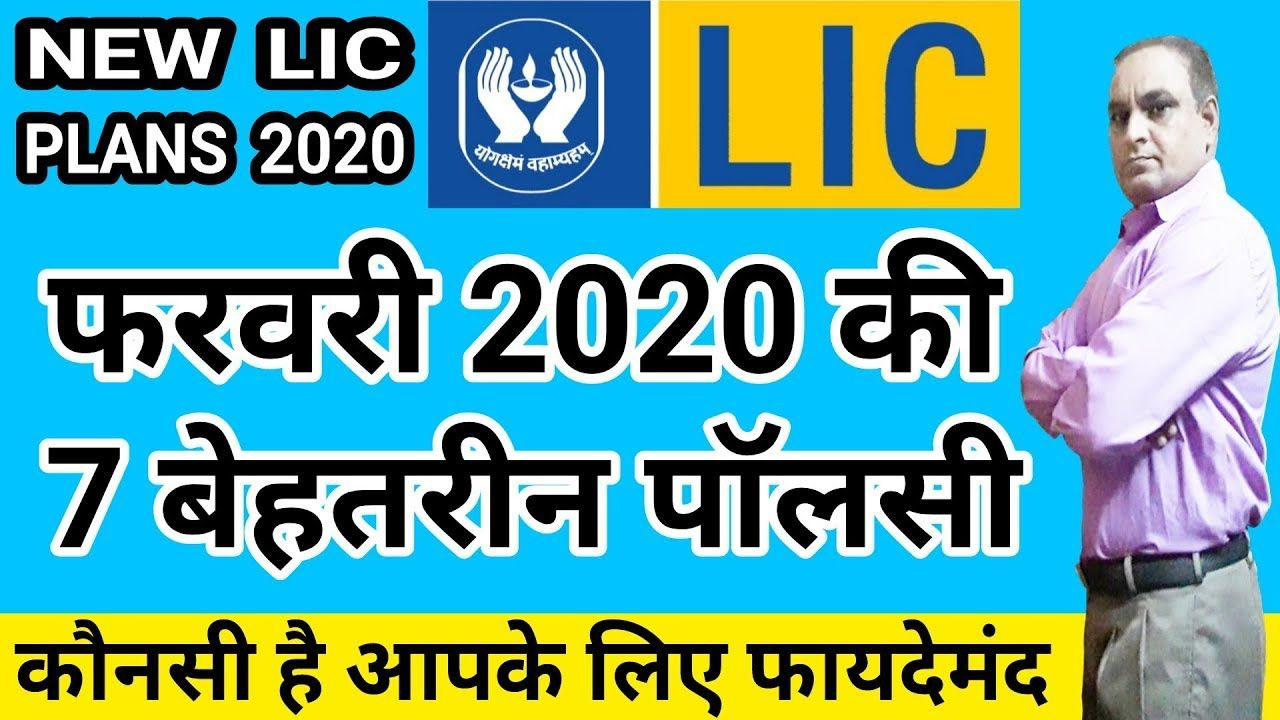 Lic New Plans 2020 Lic क 7 Best Life Insurance Plans Best Lic Pol How To Plan Online Playlist Earn Money Online