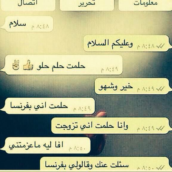قالو بفرنسا Arabic Jokes Funny Quotes Beautiful Words