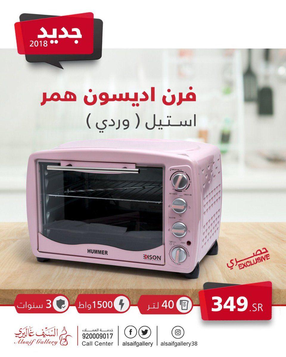 عروض السيف غاليري علي فرن أديسون همر سعر 349 ريال سعودي عروض اليوم Toaster Oven Hummer Kitchen Appliances