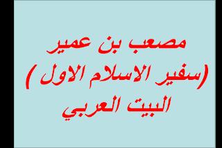 مصعب بن عمير سفير الاسلام الاول Blog Blog Posts Arabic Calligraphy