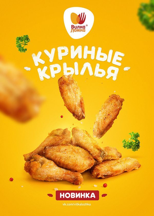 food advertising - Google Search | Food poster design ...