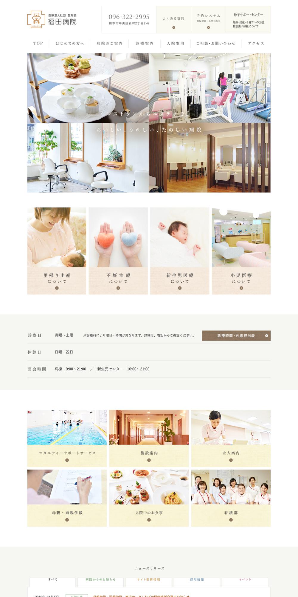 病院 クリニック おしゃれまとめの人気アイデア Pinterest Taro Sanko Lp デザイン 医療デザイン ウェブデザイン