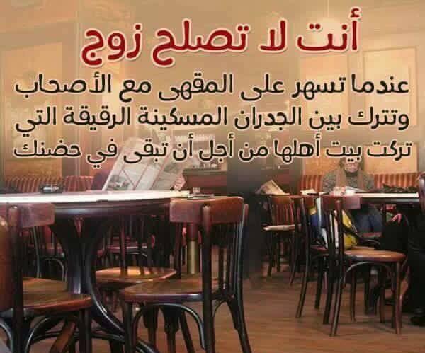 مجموعة انت لا تصلح زوج Arabic Quotes Quotes Words