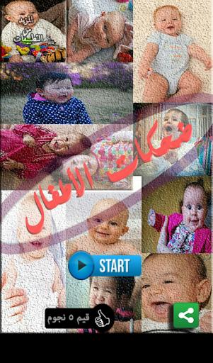 هل تحب الاطفال وضحكاتهم الشقية<br>اول تطبيق للهواتف يجمع العديد من الضحكات الجميلة للاطفال<br>تطبيق مسلي لك ولاطفالك <br>التطبيق تم تحميله اكثر من ٥٠٠ الف تحميل <br>اطفال مضحكون بضحكاتهم الجميلة .. ونقوم الان بعمل تطبيقات جديدة  مثل قصص اطفال و اناشيد اطفال<p>it's for kids , kids laughing and playing it's like a game to let your sweet kids laugh <br>pbs <p>*All images,icons and audios used in this application have no copyright and labeled for reuse with modification  http://Mobogenie.com