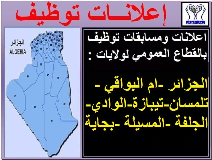 اعلانات ومسابقات توظيف بالقطاع العمومي لعديد من الولايات الوطن Memes Algeria Ecard Meme