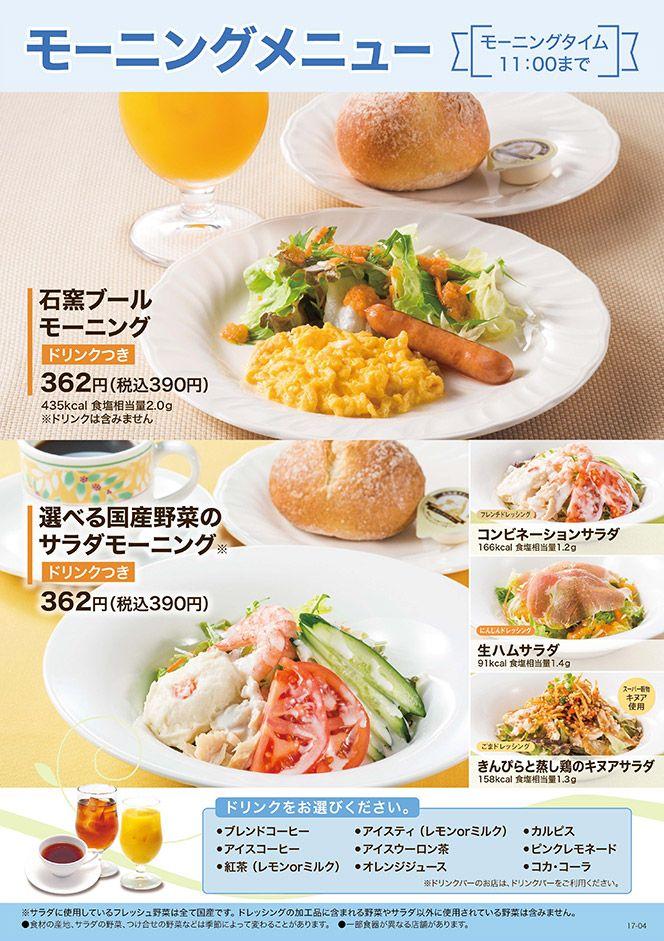 モーニングメニュー f b media pinterest food menu template and