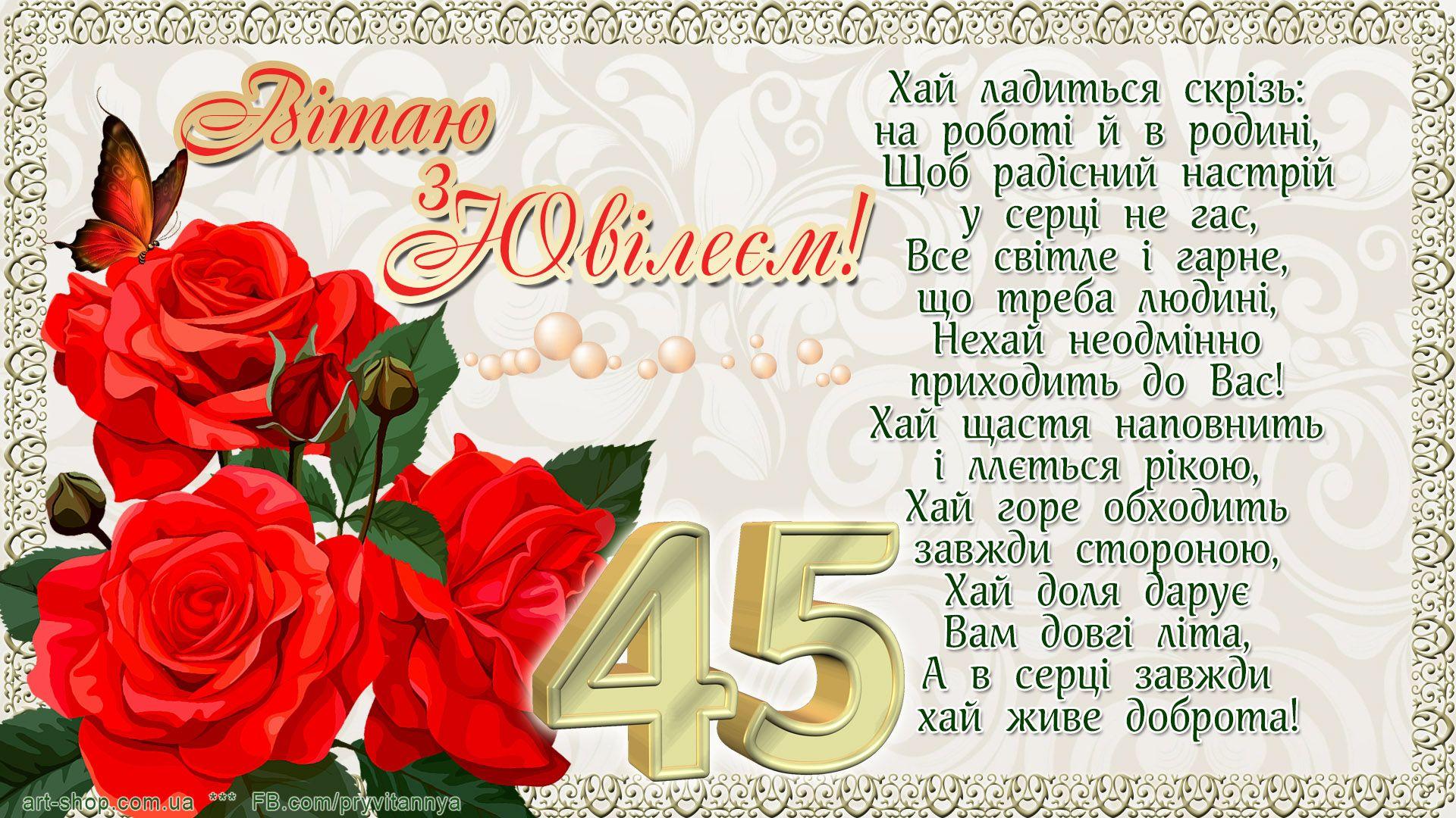 Ворде 2010, открытки с днем рождения 50 лет на украинском языке