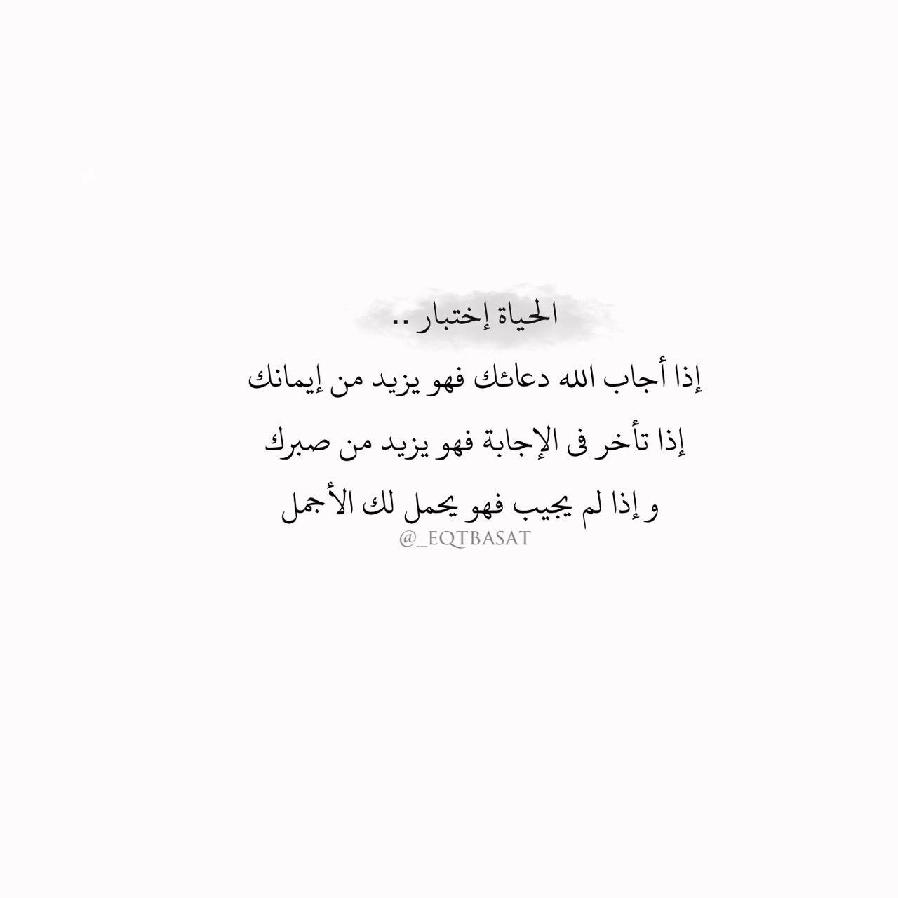 يارب م Quotes Arabic Quotes Tattoo Quotes