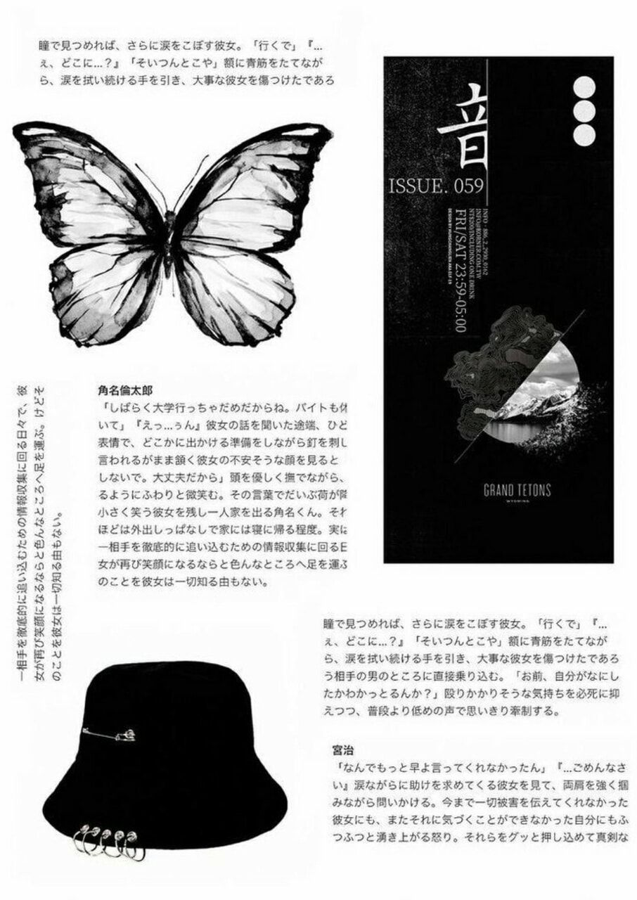 Image about black in PRiNTZ ?! by miso ?! on We He