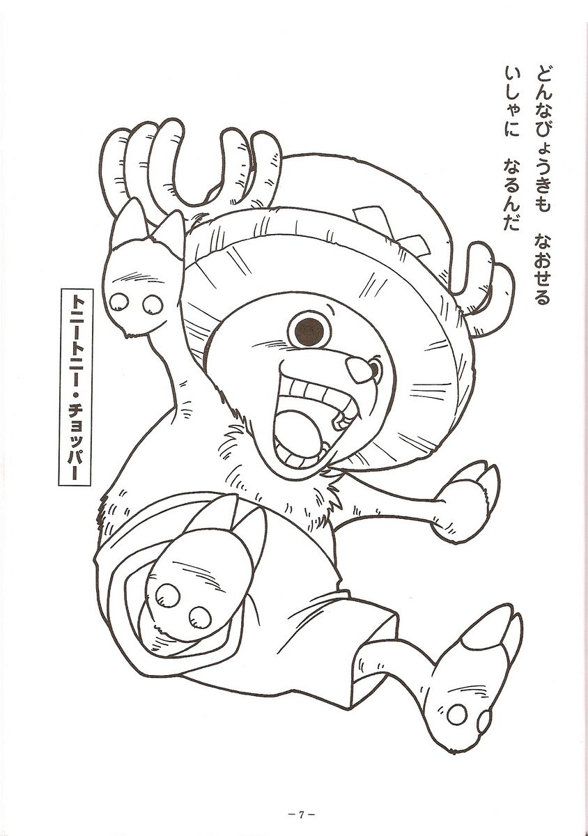 tony tony chopper  one piece #coloring pages  one piece