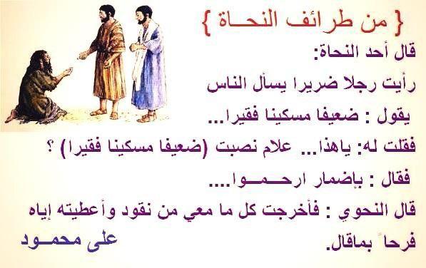 Desertrose من طرائف النحو Cool Words Arabic Funny Exercise For Kids