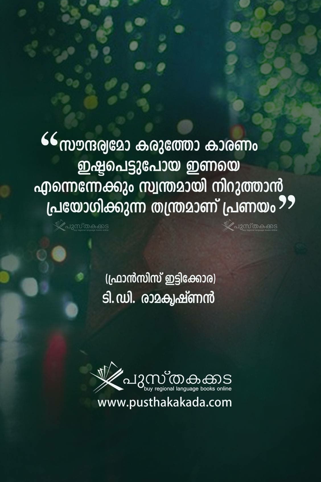 Pin by ALBATROS on quotifyy mee Malayalam quotes, Book