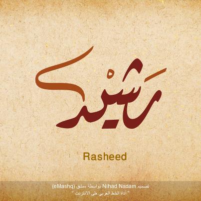 اكتب اسمك بنفسك بخط عربي مع ءمشق مداد الجليد Calligraphy Logo Calligraphy Art Calligraphy