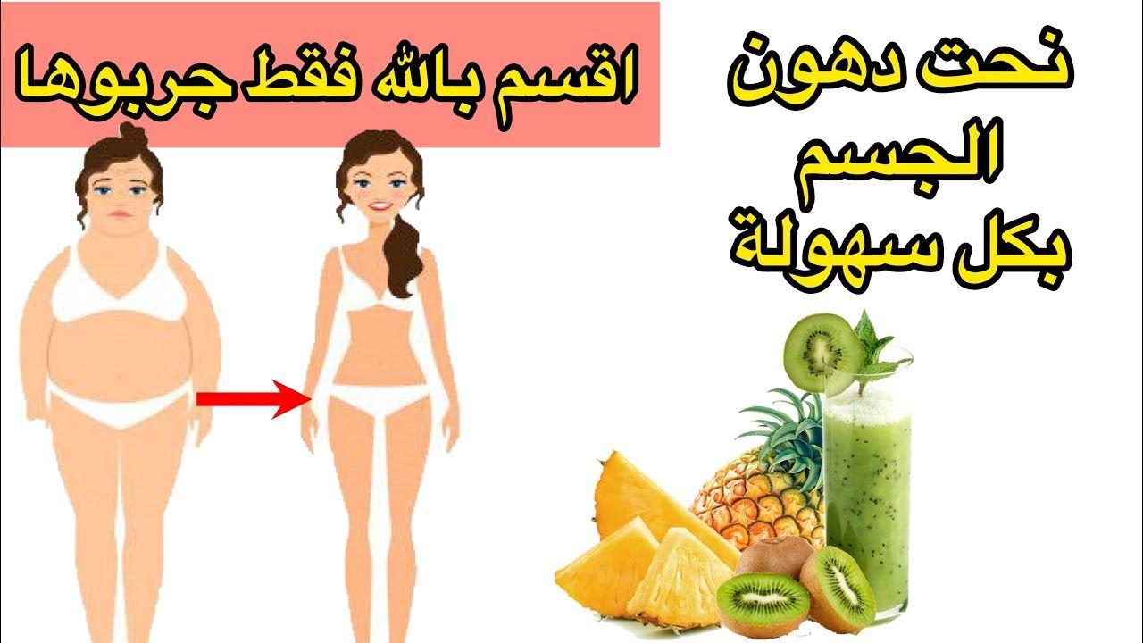 وصفة سحرية لإذابة دهون الجسم ونحت دهون البطن وازالة الكرش بدون رجيم أو تعب في ٧