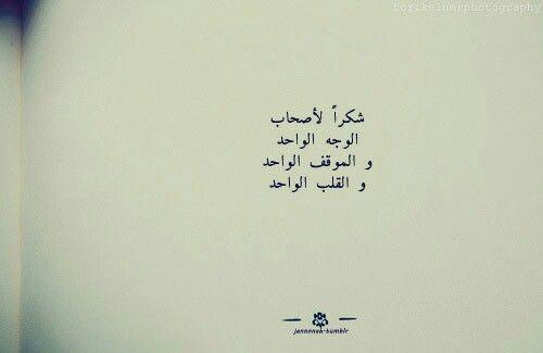 صاحب واحد Words Words Of Wisdom Quotes