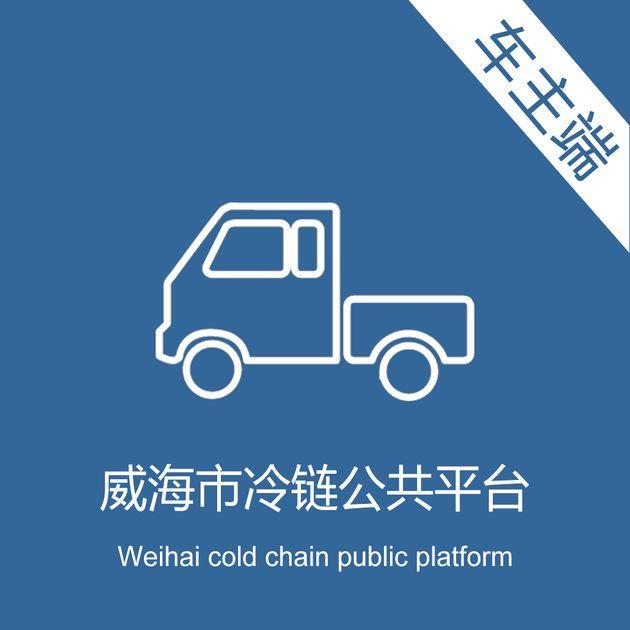 NEW iOS APP 威海冷链车主 Qingdao Zhongqing App
