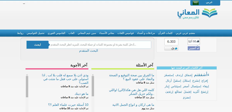 أهم المواقع لشرح الكلمات العربية جينات المهوس Map Screenshot Map Ios Messenger