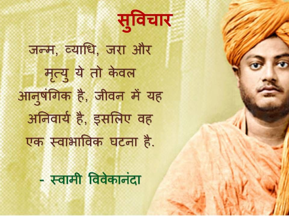 gallery swami vivekananda quotes in hindi for youth