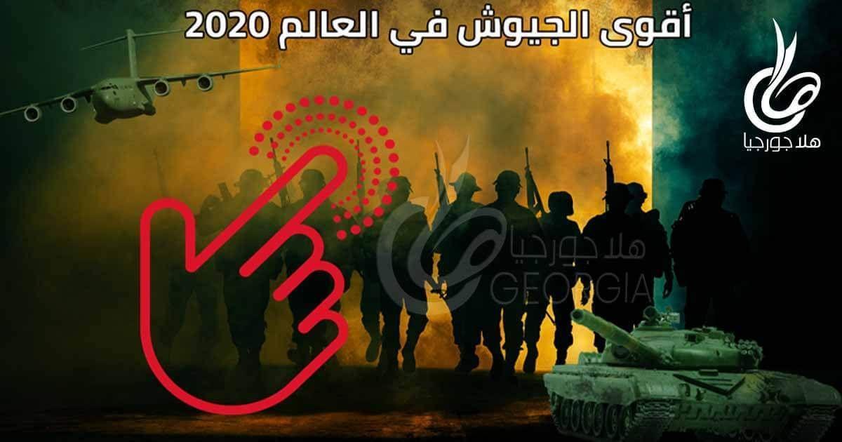 تصنيف Global Firepower ترتيب اقوى جيوش العالم 2020 بينهم بلد عربي Neon Signs Movie Posters Poster