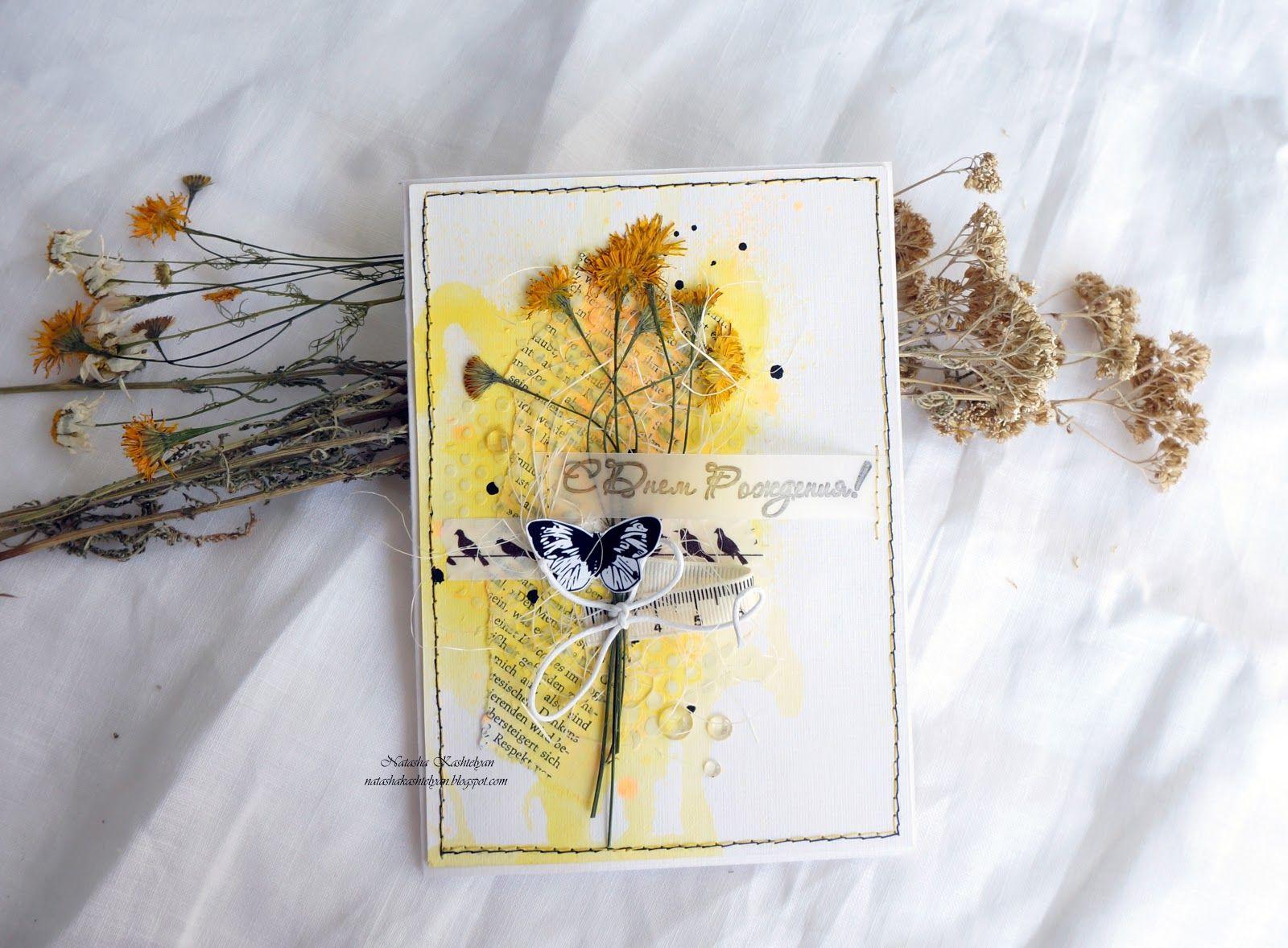 хранит открытки с сухоцветами своими оно дикорастущим