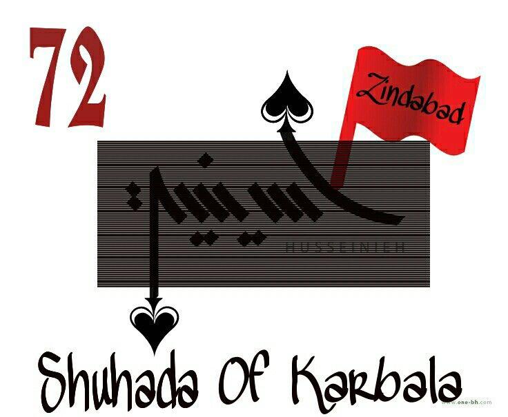 72 shuhada of karbala | I m proud 2 be shia | Cards, Islam