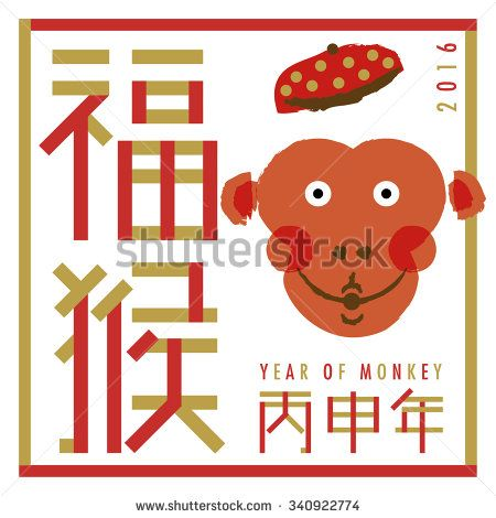 Monkey Greeting In Chinese New Year 2016 Words Meaning Monkey Year Of Monkey 2016 Fortune Chinese New Year 2016 Chinese New Year Greetings