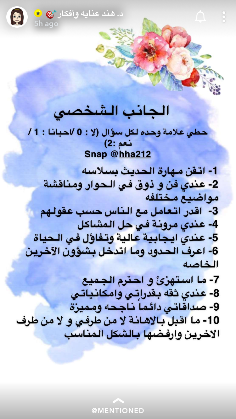 Pin By Maram On د هند عنايه و افكار Life Habits How To Better Yourself Workplace Motivation