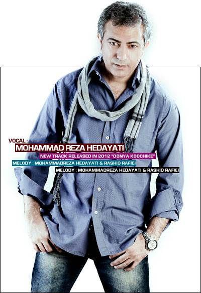 دانلود آهنگ جدید محمدرضا هدایتی با نام دنیا کوچیکه Download New