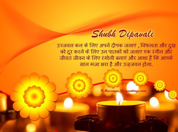 Shubh deepawali is based on deepavali greetings messages diwali shubh deepawali is based on deepavali greetings messages m4hsunfo