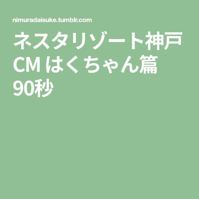 Cm 神戸 ネスタ リゾート
