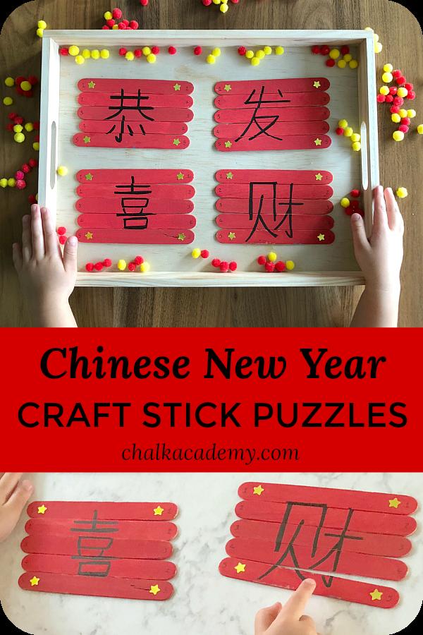 Chinese New Year Craft Stick Puzzles Sensory Tray Chinese New
